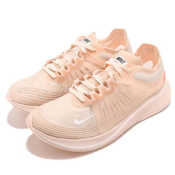 Nike 慢跑鞋 Wmns Zoom Fly SP 橘 米白 梭織輕量鞋面 運動鞋 女鞋【PUMP306】 AJ8229-800