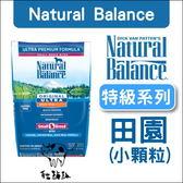 缺貨,Natural Balance〔NB,特級田園全犬配方,小顆粒,4.5磅〕