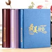相冊影集5寸6寸7寸8寸過塑可放相冊本紀念冊插頁式家庭容量200張 智慧e家