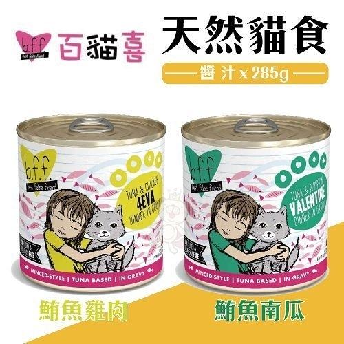 *KING WANG*[24罐組]美國b.f.f.《百貓喜-天然貓罐醬汁-285g/罐》營養完整,可當作主食