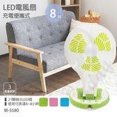 【MARSWOLF】8吋充電式露營照明涼風扇/攜帶式(綠)M-5580