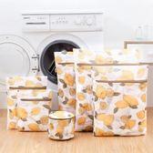 洗衣袋護洗袋 細網組合 套裝家用夏季內衣機清洗防變形保護罩網袋第七公社