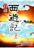 白話西遊記(下)