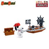 《 BanBao 邦寶積木 》Snoopy 史努比系列 - 海盜船歷險╭★ JOYBUS玩具百貨
