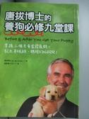 【書寶 書T2 /寵物_JPS 】唐拔博士的養狗必修九堂課_ 唐拔