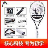 HEAD海德男女士初學者網球拍單人雙人雙拍套裝帶線網球訓練器【PINKQ】