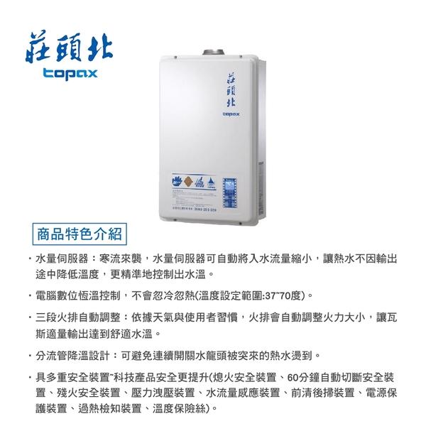 莊頭北_數位恆溫型熱水器16L_TH-7167AFE (BA110009)