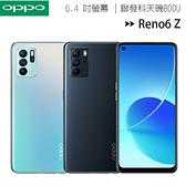 OPPO Reno6 Z 5G光斑人像晶鑽工藝智慧手機