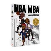NBAxMBA(36位NBA巨星球場上的職場生存和自我管理智慧)