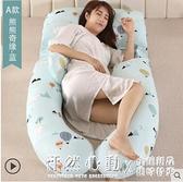 孕婦枕護腰側睡枕托腹U型睡覺側臥抱枕懷孕神器專用品墊腰夏季 NMS怦然新品