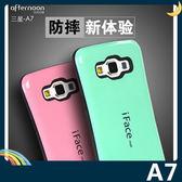 三星 Galaxy A7 防摔烤漆矽膠套 軟殼 iFace 全包款 防滑 保護套 手機套 手機殼