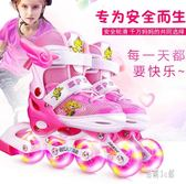 溜冰鞋兒童全套裝男女旱冰輪滑鞋直排輪可調初學者zzy9404『易購3c館』