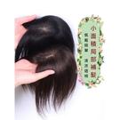 假髮片 局部補髮 真人髮-前額補髮 髮際線補髮 增髮量 遮白髮 補髮縫 遞針款【黑二髮品】OTTAG