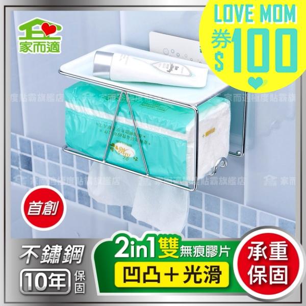 家而適新304不鏽鋼 衛生紙架 多功能附 置物架 1305