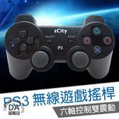 PlayStation PS3 藍芽搖桿 無線搖桿 震動 手把 把手 搖桿 手柄 NCC認證(W94-0008)