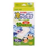【日本KIYOU】退熱貼(16入無香)X3盒