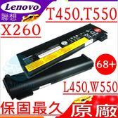 Lenovo X260S 電池(原廠)-L450,T450S,T550S,W550S,121500145,121500146, 121500147, 12150O14, 121500152