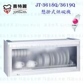 【PK廚浴生活館】高雄喜特麗 JT-3619Q 全平面懸掛式烘碗機 JT-3619 實體店面 可刷卡