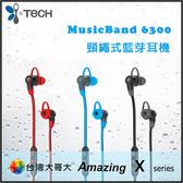 ▼i-Tech MusicBand 6300 頸繩式藍牙耳機/先創公司貨/台哥大/台灣大哥大/TWM Amazing/X1/X2/X3/X5/X5S/X6/X7
