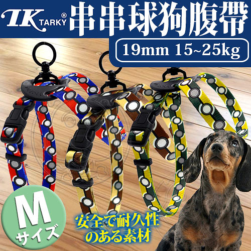 【培菓平價寵物網】日本Tarky》DCL-HKS-19串串球8字腹帶-M(約15~25kg犬種適用)