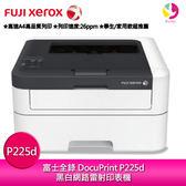 富士全錄 Fujixerox DocuPrint P225d 黑白網路雷射印表機