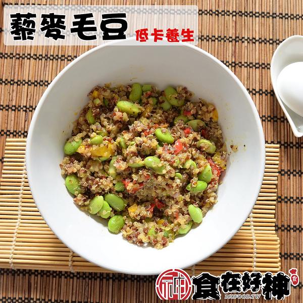 【食在好神】藜麥毛豆 200g