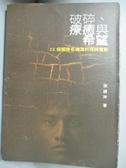 【書寶二手書T4/大學藝術傳播_LPA】破碎、療癒與希望:22個國際名導演的得獎電影_陳韻琳
