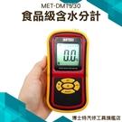 博士特汽修 手持濕度計 水份測量 5% 30% 數據保持功能 探針 MET-DMT530