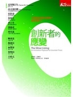 二手書《創新者的應變The Silver Lining:An Innovation Playbook for Uncertain Times》 R2Y ISBN:9862411570
