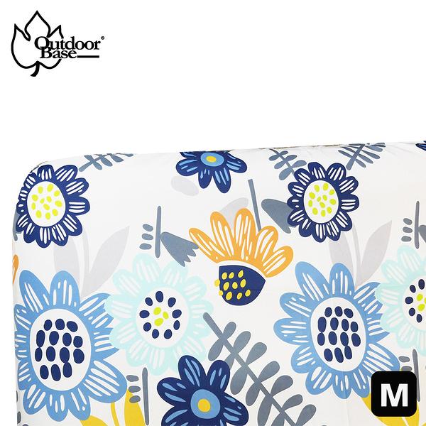 [好也戶外]OutdoorBase 原廠歡樂時光充氣床墊舒柔布床包套M號 No.26312