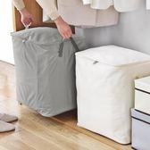 衣櫃收納袋牛津布裝被子袋子搬家袋行李袋棉被袋極簡生活館