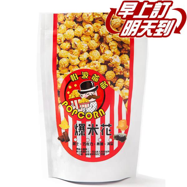 【帕波爺爺】爆米花 - 奶香起士(120g/包)