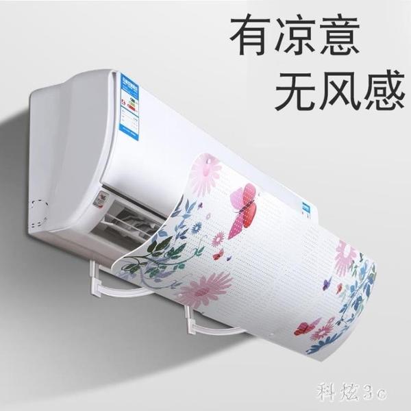 空調擋風板防直吹通用壁掛式出風口冷氣導風防風遮風擋板 aj4550『科炫3C生活旗艦店』
