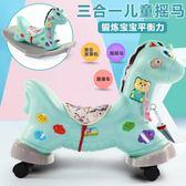 兒童搖搖馬兩用三合一小孩木馬塑料大號溜溜車1-3周歲禮物帶音樂【跨店滿減】