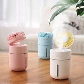 噴霧風扇usb加濕器桌面便攜迷你小風扇補水空氣凈化器