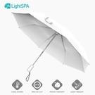 LightSPA光肌美膚傘-安全自動版