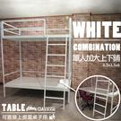 加大|單人雙層床上下舖 雪皓白 9mm床板|免螺絲角鋼|S3WC609 空間特工 床墊 宿舍 書桌