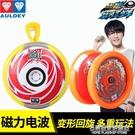 奧迪雙鑚悠悠球玩具磁力電波少年王6變形花式回旋兒童溜溜球 名購居家