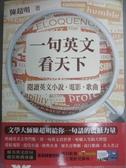【書寶二手書T1/語言學習_LEK】一句英文看天下-閱讀英文小說、電影、歌曲_陳超明