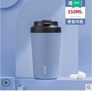 牛奶杯 康納斯咖啡杯陶瓷內膽隨行杯日式隨身杯便攜外帶蓋牛奶茶杯網紅杯 8號店