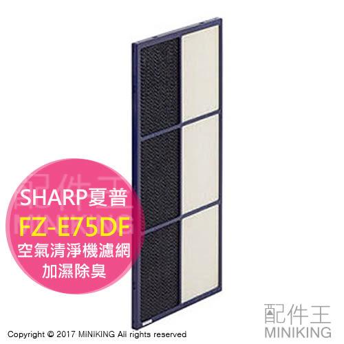 【配件王】現貨 SHARP 夏普 空氣清淨機濾網 FZ-E75DF 適 KI-EX75 FX75 WF75 GX75