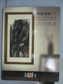 【書寶二手書T6/收藏_PAN】城軒2018春季拍賣會_中國書畫(二)