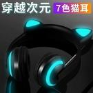 藍牙耳機頭戴式無線貓耳朵重低音手機音樂電腦游戲可愛發光耳麥 快速出貨 快速出貨
