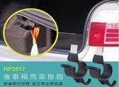 Hypersonic HP3517 轎車用 通用型 後車箱 雨傘掛勾 掛勾 雨傘架 汽車傘架 後車廂固定 雨傘固定架