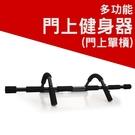 MDBuddy 多功能門上健身器(門上單槓) (重量訓練 ≡體院≡