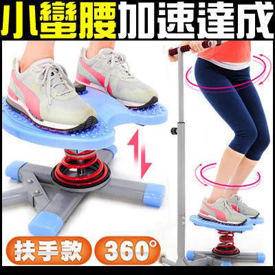 扶手跳舞踏步機曲線美腰腿似跳繩扭腰盤呼拉圈彈跳床搖擺運動健曲線五分鐘健腹搖擺機器材爆汗