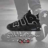 Nike Air More Uptempo GS 黑 白 大AIR 女鞋 大童鞋 GD 籃球鞋 運動鞋【ACS】 415082-002