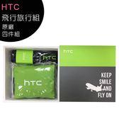 HTC 旅行組(行李袋+頸枕+吊牌+束帶)