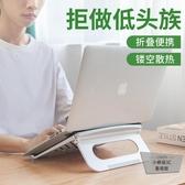 筆記本電腦支架托懸空桌面折疊增高便攜收納散熱墊底座立式【小檸檬3C】