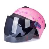 機車頭盔女可愛防紫外線頭盔便式電動安全帽